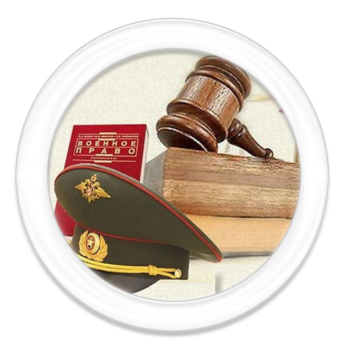 военный юрист помощь